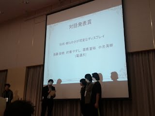 WISS2011にて対話発表賞受賞
